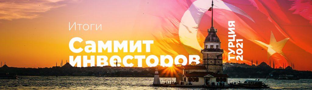 Саммит инвесторов Турция 2021