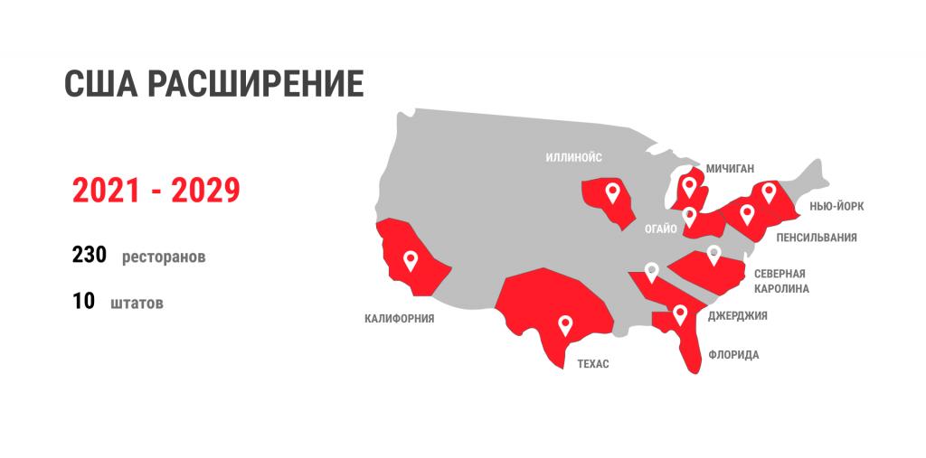 С 2021 по 2029 год планируется открыть 230 ресторанов в десяти штатах
