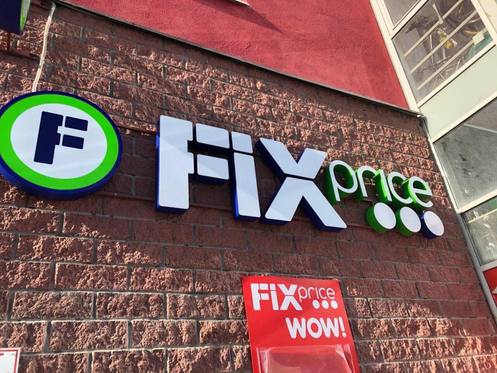 Fix Price IPO