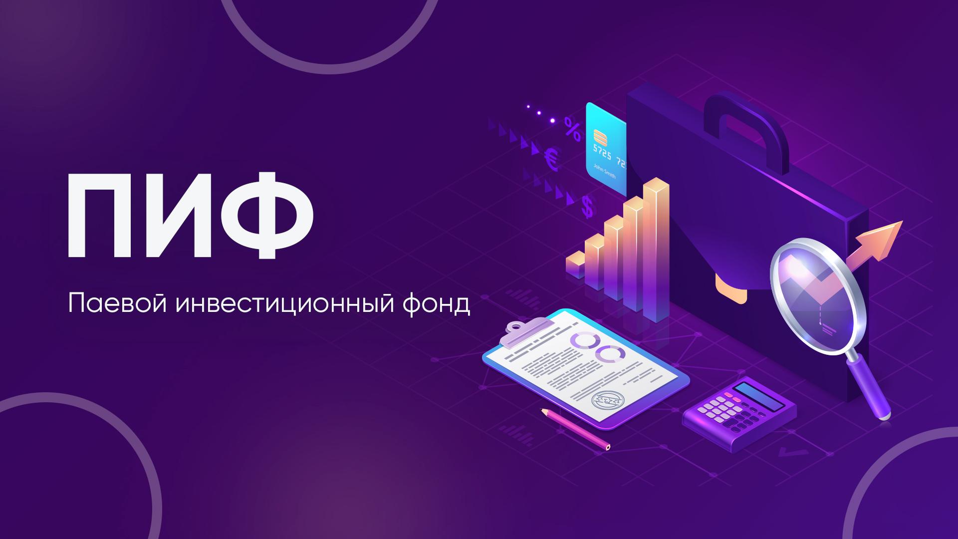ПИФ. Паевой инвестиционный фонд