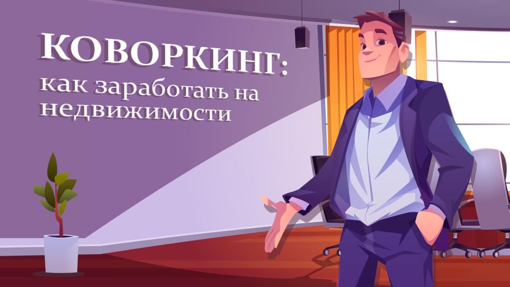Коворкинг: как заработать на недвижимости